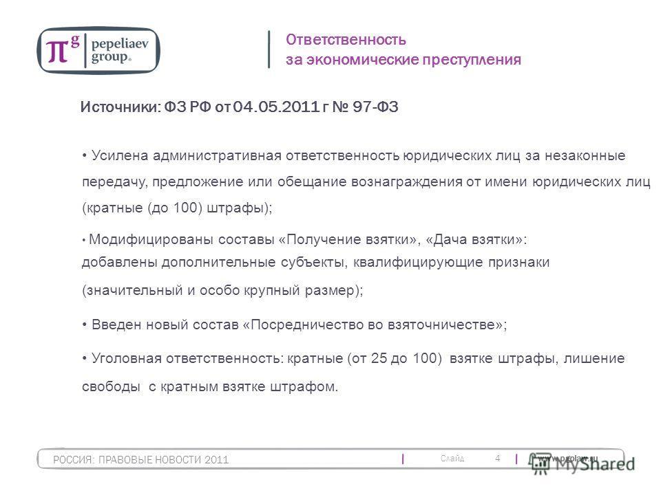 Слайд www.pgplaw.ru 4 Ответственность за экономические преступления РОССИЯ: ПРАВОВЫЕ НОВОСТИ 2011 Усилена административная ответственность юридических лиц за незаконные передачу, предложение или обещание вознаграждения от имени юридических лиц (кратн