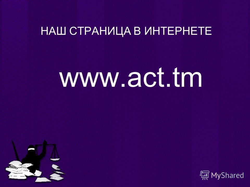 НАШ СТРАНИЦА В ИНТЕРНЕТЕ www.act.tm