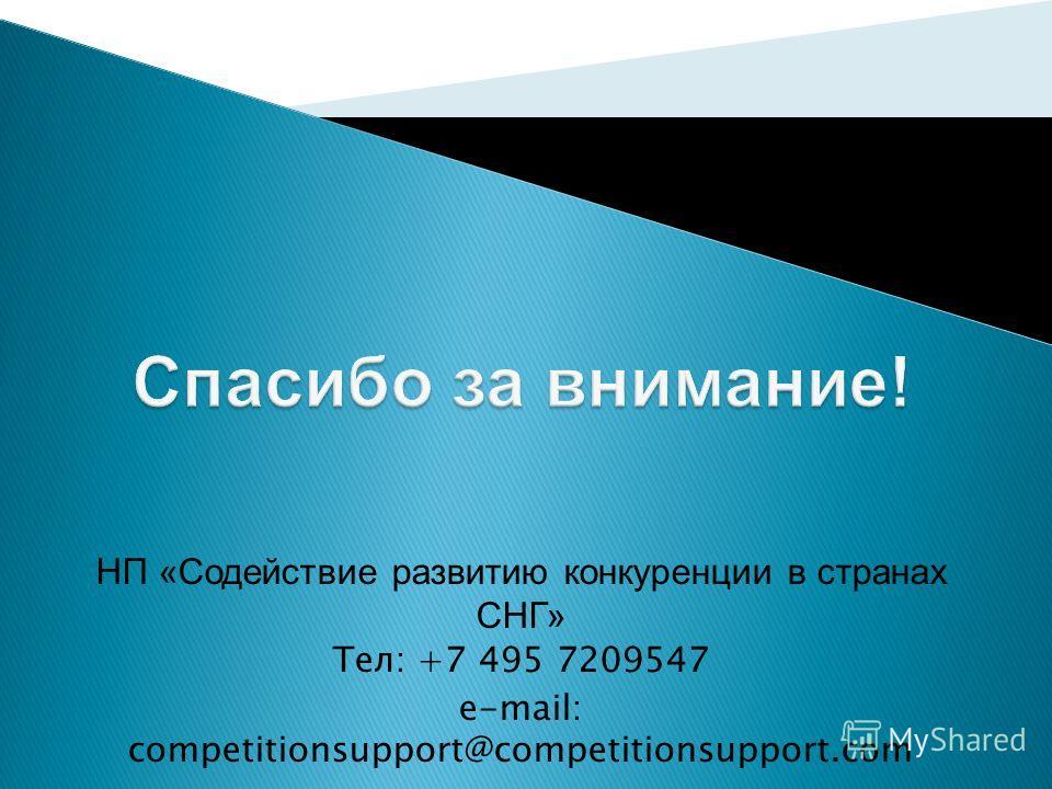 НП «Содействие развитию конкуренции в странах СНГ» Тел: +7 495 7209547 e-mail: competitionsupport@competitionsupport.com