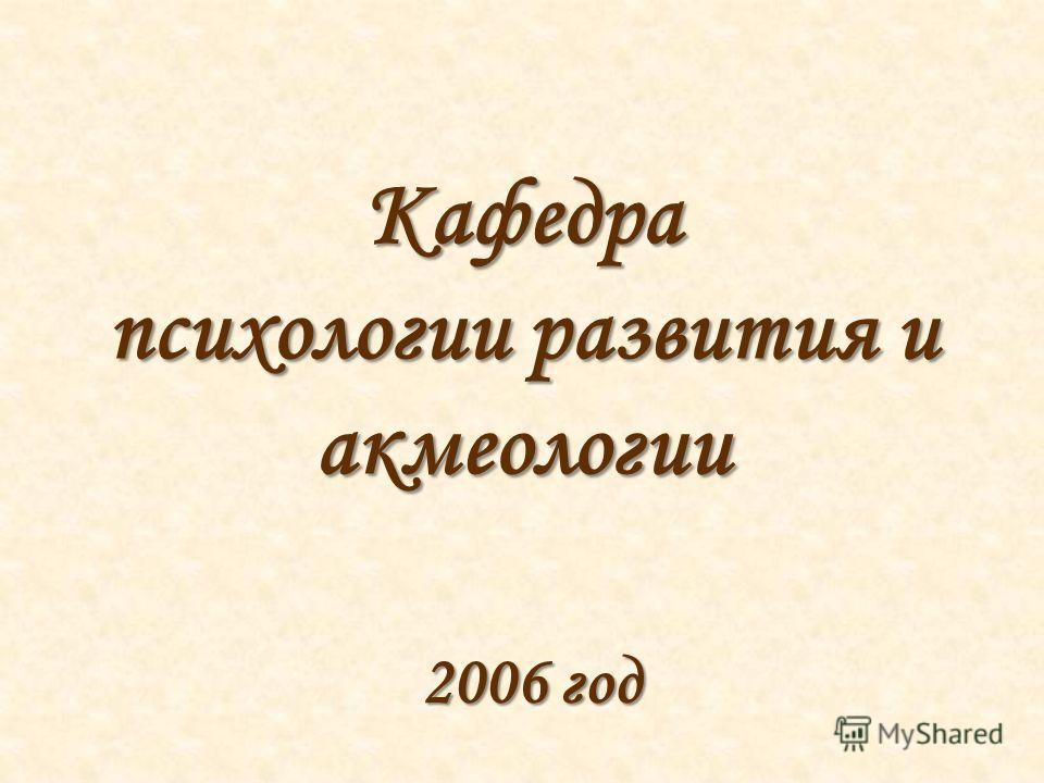 Кафедра психологии развития и акмеологии 2006 год