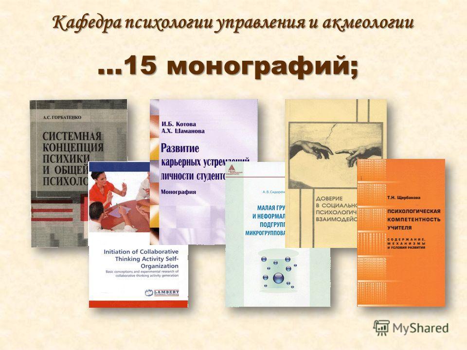 …15 монографий; Кафедра психологии управления и акмеологии