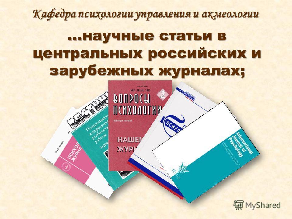 …научные статьи в центральных российских и зарубежных журналах; Кафедра психологии управления и акмеологии