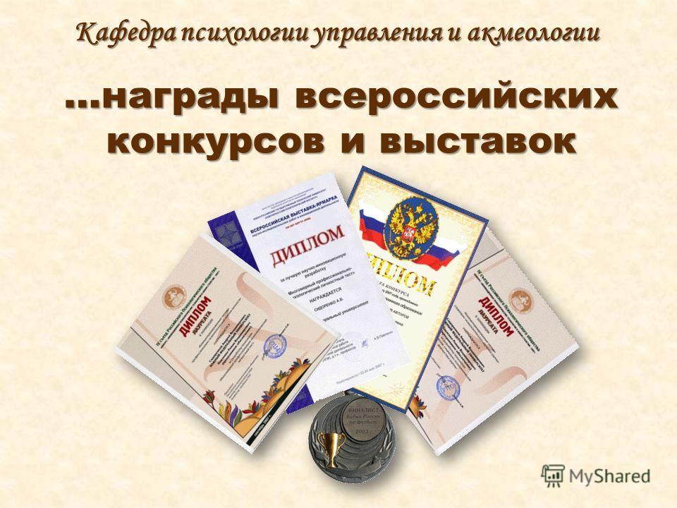 …награды всероссийских конкурсов и выставок Кафедра психологии управления и акмеологии