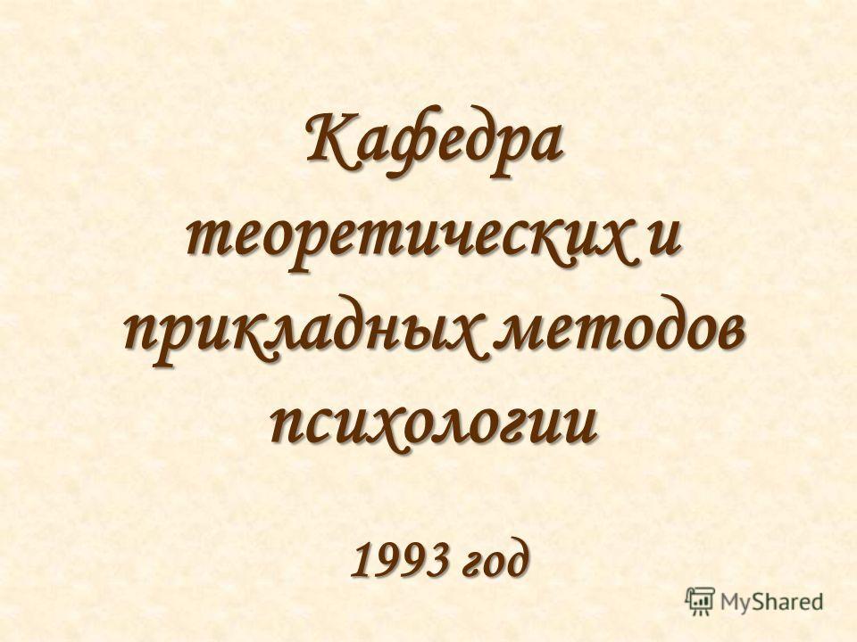 Кафедра теоретических и прикладных методов психологии 1993 год