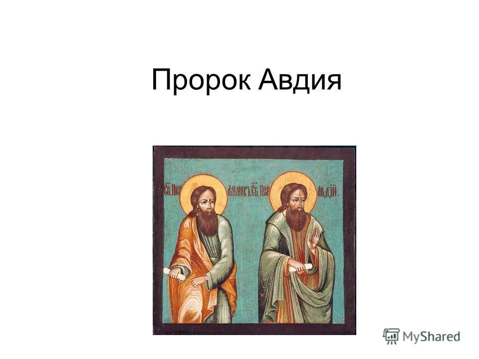Пророк Авдия