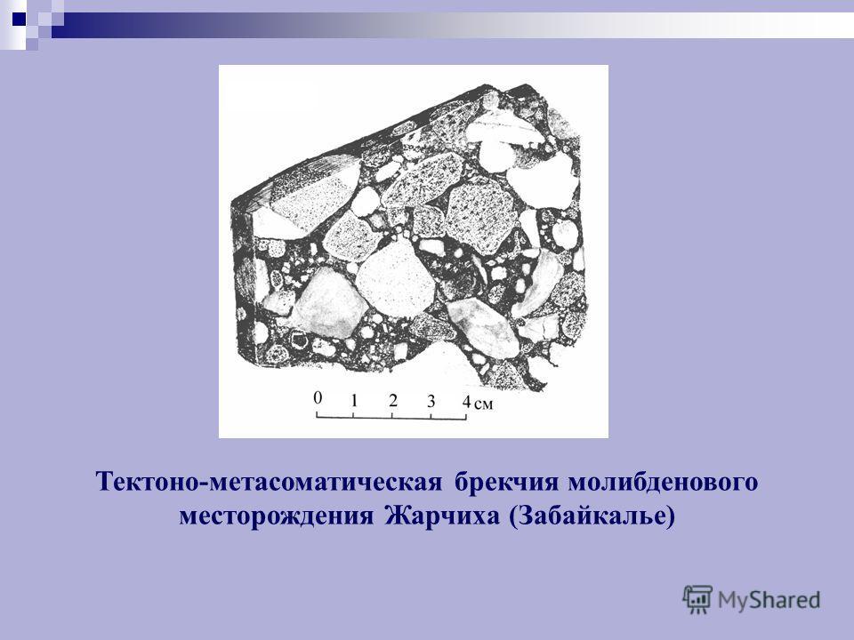 Тектоно-метасоматическая брекчия молибденового месторождения Жарчиха (Забайкалье)