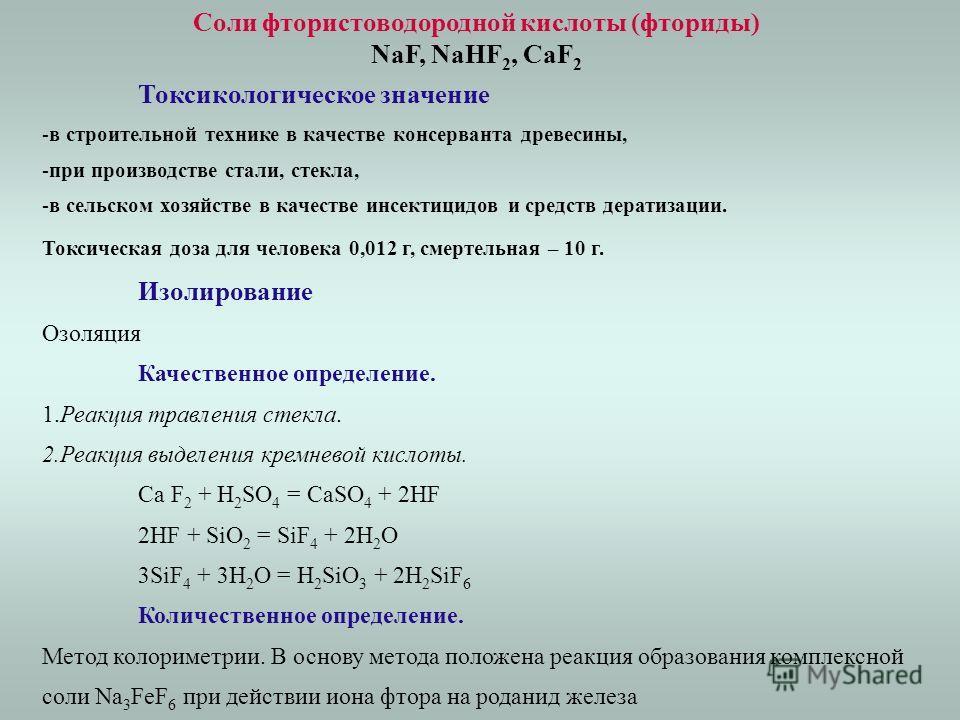 Соли фтористоводородной кислоты (фториды) NaF, NaHF 2, CaF 2 Токсикологическое значение -в строительной технике в качестве консерванта древесины, -при производстве стали, стекла, -в сельском хозяйстве в качестве инсектицидов и средств дератизации. То