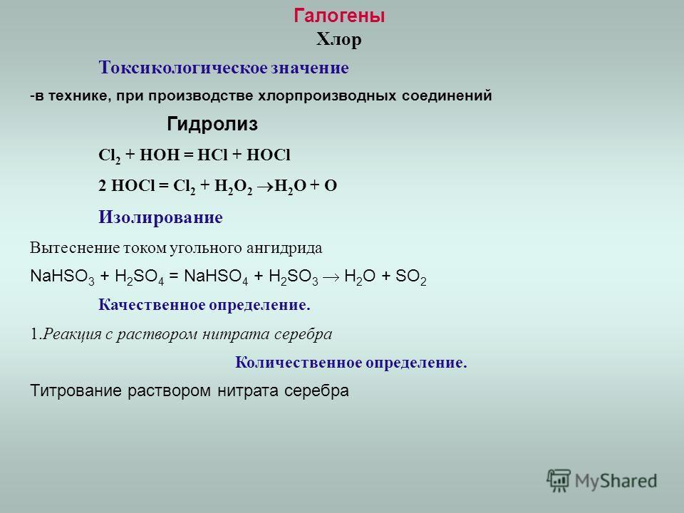Галогены Хлор Токсикологическое значение -в технике, при производстве хлорпроизводных соединений Гидролиз Cl 2 + HOH = HCl + HOCl 2 HOCl = Cl 2 + H 2 O 2 H 2 O + O Изолирование Вытеснение током угольного ангидрида NaHSO 3 + H 2 SO 4 = NaHSO 4 + H 2 S