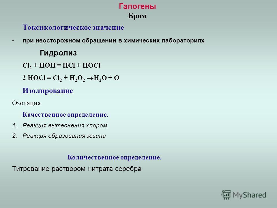 Галогены Бром Токсикологическое значение -при неосторожном обращении в химических лабораториях Гидролиз Cl 2 + HOH = HCl + HOCl 2 HOCl = Cl 2 + H 2 O 2 H 2 O + O Изолирование Озоляция Качественное определение. 1.Реакция вытеснения хлором 2.Реакция об