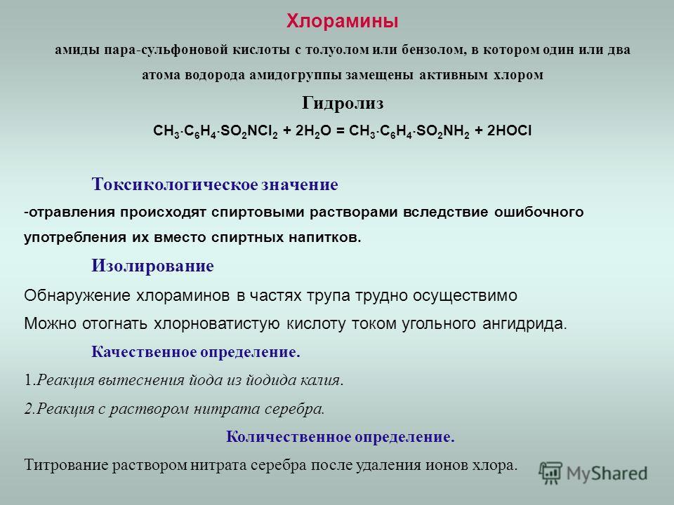 Хлорамины амиды пара-сульфоновой кислоты с толуолом или бензолом, в котором один или два атома водорода амидогруппы замещены активным хлором Гидролиз CH 3 C 6 H 4 SO 2 NCl 2 + 2H 2 O = CH 3 C 6 H 4 SO 2 NH 2 + 2HOCl Токсикологическое значение -отравл