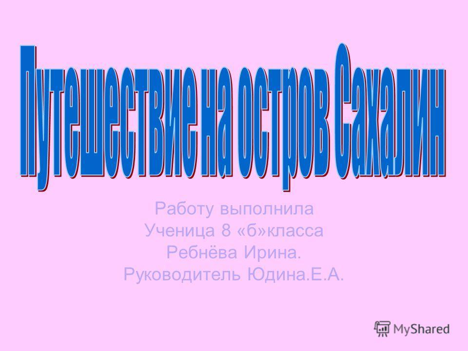 Работу выполнила Ученица 8 «б»класса Ребнёва Ирина. Руководитель Юдина.Е.А.