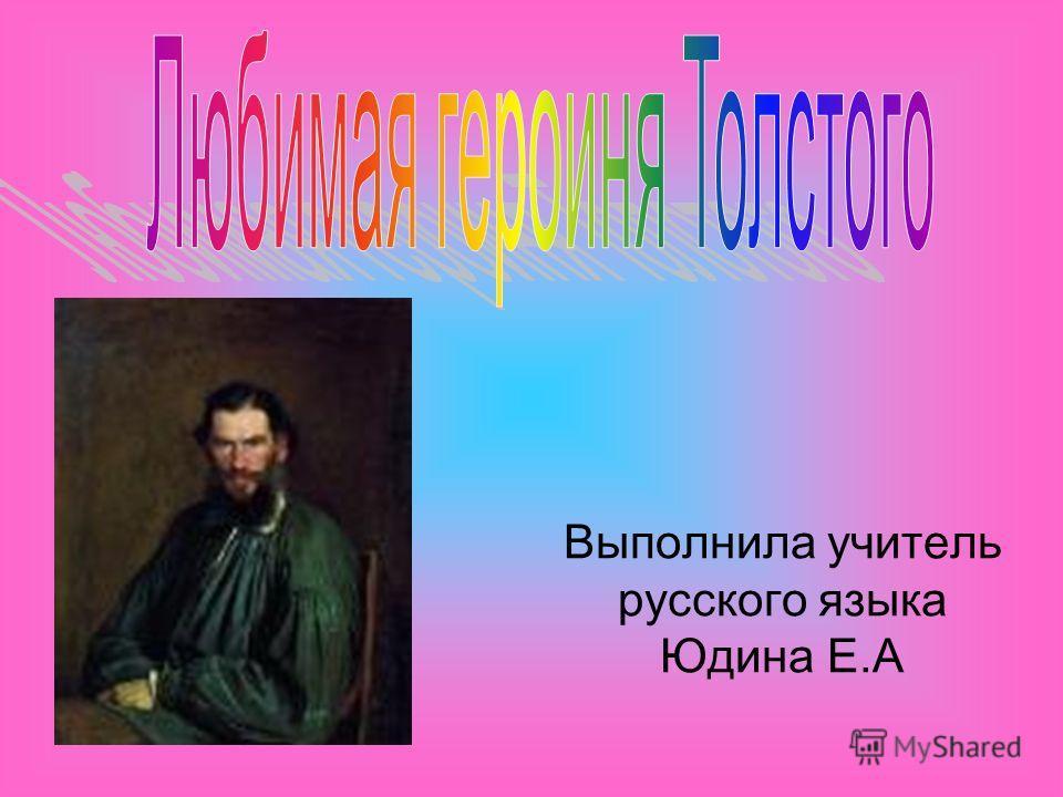 Выполнила учитель русского языка Юдина Е.А
