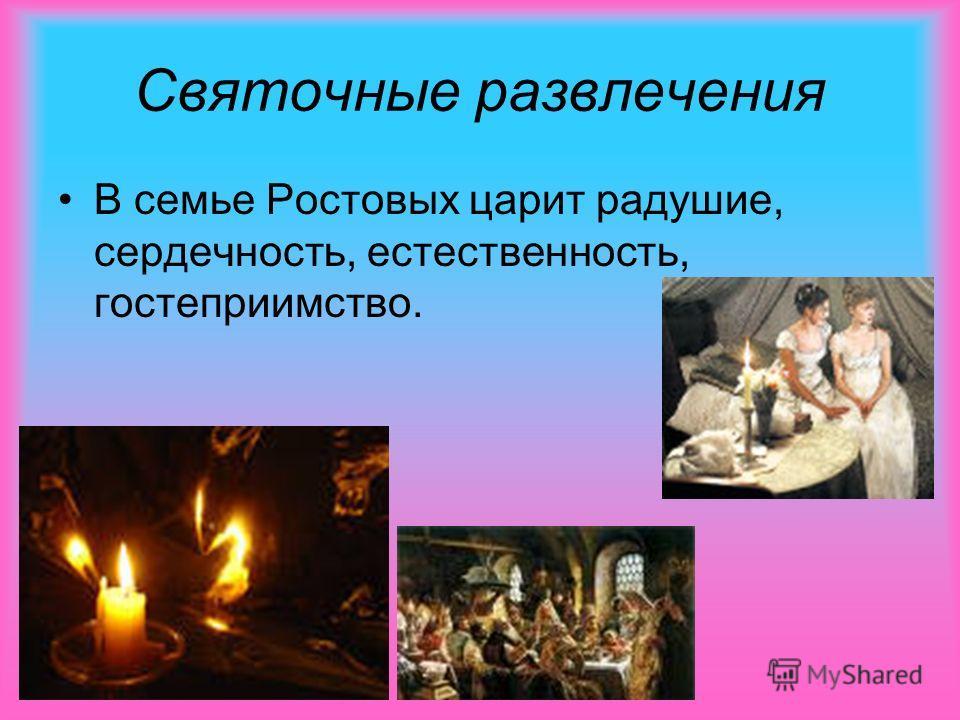 Святочные развлечения В семье Ростовых царит радушие, сердечность, естественность, гостеприимство.