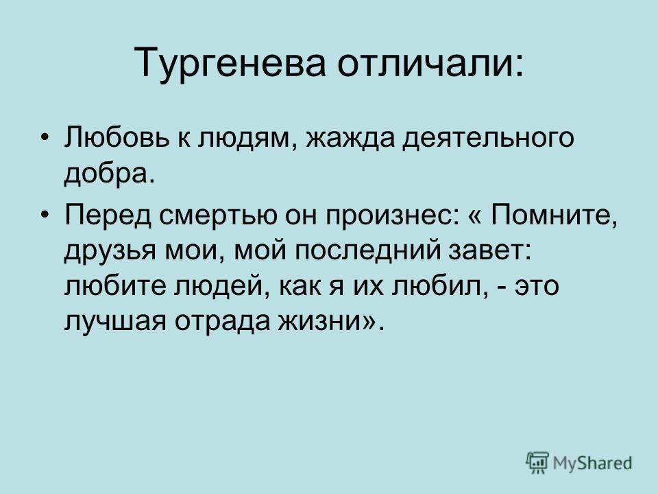 Из истории создания «Муму» В 1852 году умер Гоголь. Тургенев был удивлен равнодушием многих, сам же он плакал навзрыд, когда писал некролог. Власти запретили упоминать имя Гоголя в печати, но Тургенев написал статью в «Московских ведомостях». Царь ли