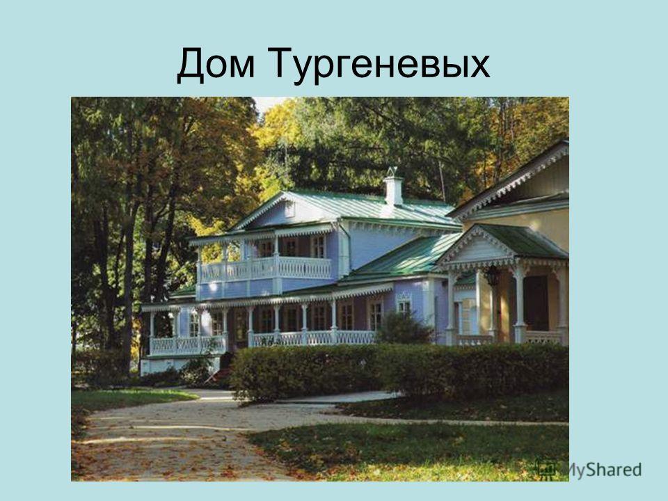 Музей-усадьба Сюда приходил Тургенев