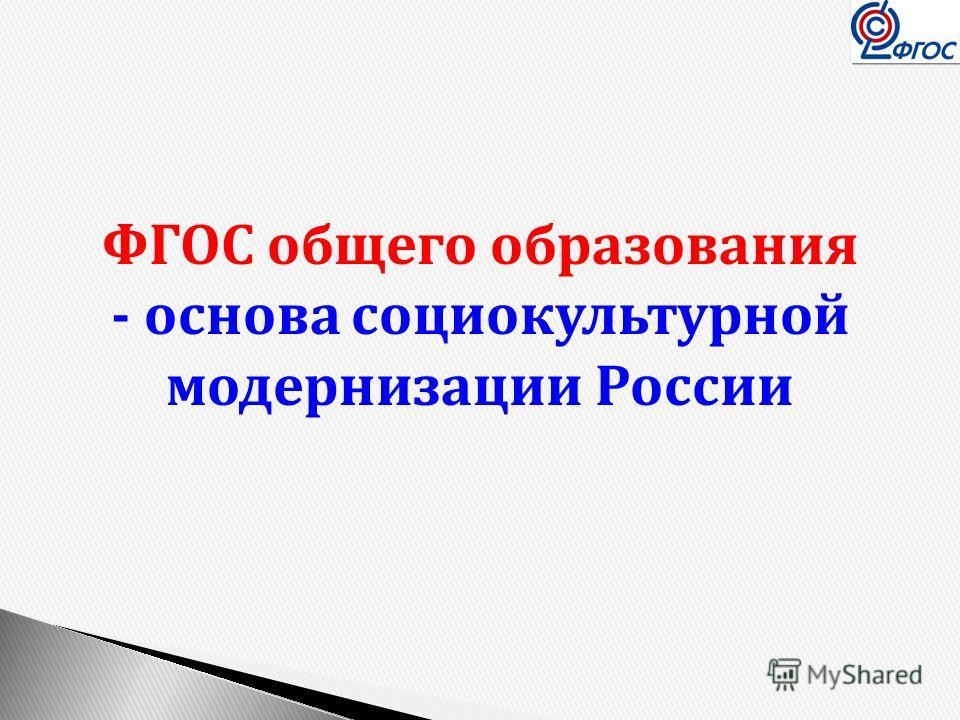 ФГОС общего образования - основа социокультурной модернизации России