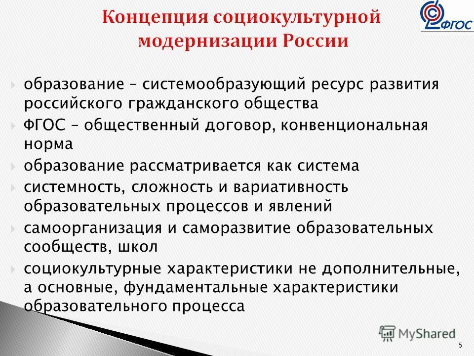 образование – системообразующий ресурс развития российского гражданского общества ФГОС – общественный договор, конвенциональная норма образование рассматривается как система системность, сложность и вариативность образовательных процессов и явлений с