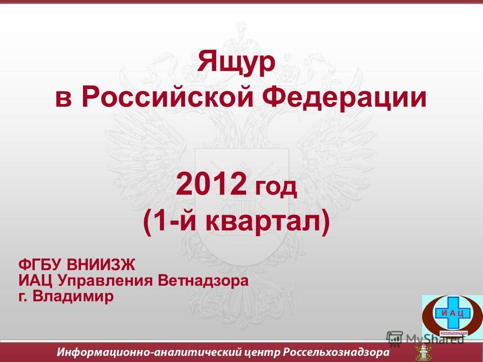 Ящур в Российской Федерации 2012 год (1-й квартал) ФГБУ ВНИИЗЖ ИАЦ Управления Ветнадзора г. Владимир