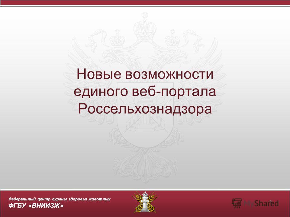 Федеральный центр охраны здоровья животных ФГБУ «ВНИИЗЖ» Новые возможности единого веб-портала Россельхознадзора 1