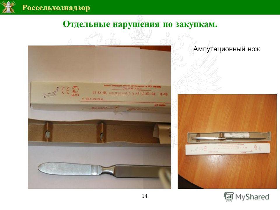 Россельхознадзор 14 Отдельные нарушения по закупкам. Ампутационный нож
