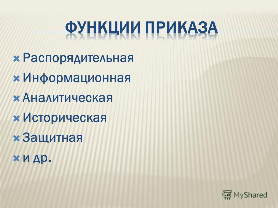 Распорядительная Информационная Аналитическая Историческая Защитная и др.