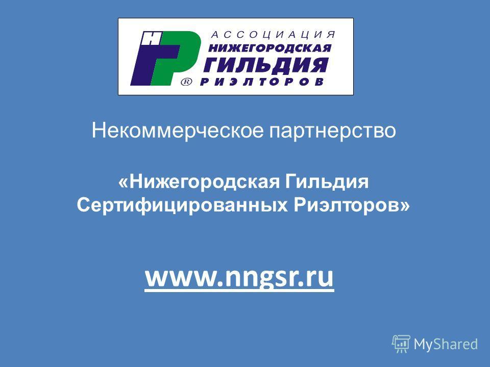Некоммерческое партнерство «Нижегородская Гильдия Сертифицированных Риэлторов» www.nngsr.ru