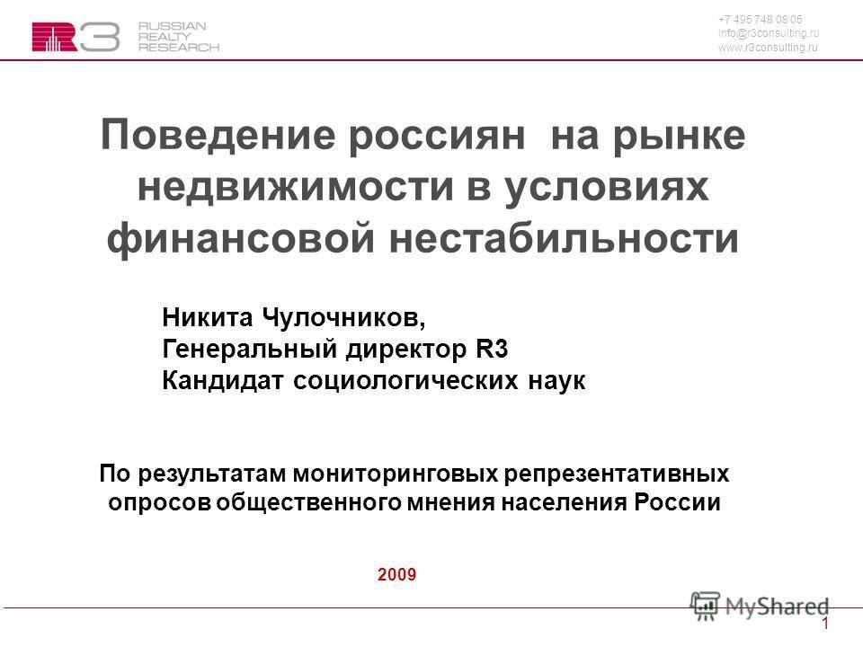+7 495 748 08 05 info@r3consulting.ru www.r3consulting.ru 1 Поведение россиян на рынке недвижимости в условиях финансовой нестабильности По результатам мониторинговых репрезентативных опросов общественного мнения населения России 2009 Никита Чулочник