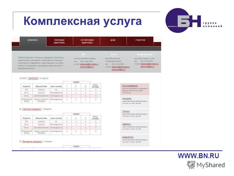 Комплексная услуга WWW.BN.RU