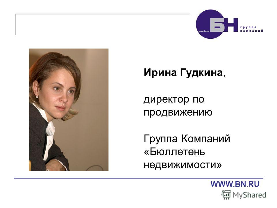 Ирина Гудкина, директор по продвижению Группа Компаний «Бюллетень недвижимости» WWW.BN.RU