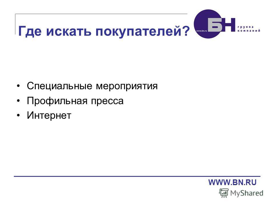 Где искать покупателей? Специальные мероприятия Профильная пресса Интернет WWW.BN.RU