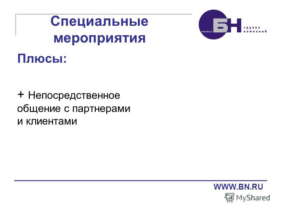 Специальные мероприятия Плюсы: + Непосредственное общение с партнерами и клиентами WWW.BN.RU