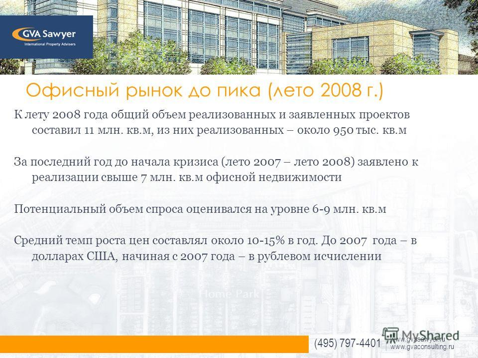 (495) 797-4401 www.gvasawyer.ru www.gvaconsulting.ru Офисный рынок до пика (лето 2008 г.) К лету 2008 года общий объем реализованных и заявленных проектов составил 11 млн. кв.м, из них реализованных – около 950 тыс. кв.м За последний год до начала кр