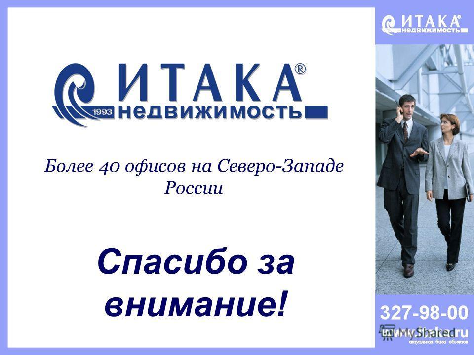 Более 40 офисов на Северо-Западе России Спасибо за внимание!