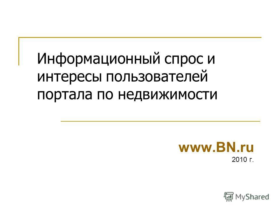 Информационный спрос и интересы пользователей портала по недвижимости www.BN.ru 2010 г.