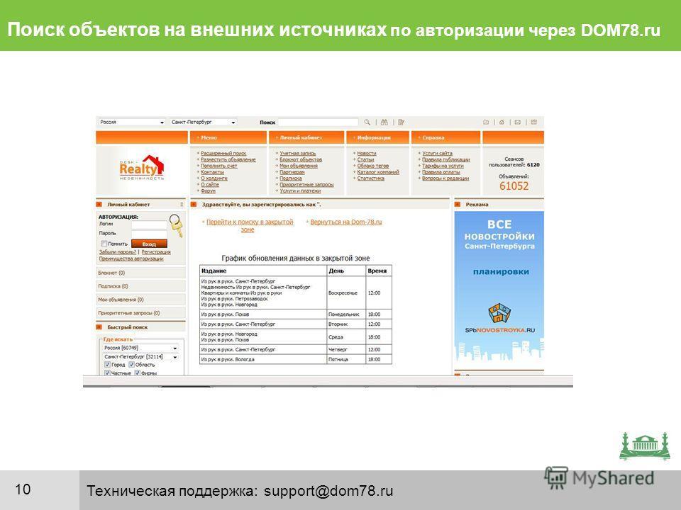 Техническая поддержка: support@dom78.ru Поиск объектов на внешних источниках по авторизации через DOM78.ru 10