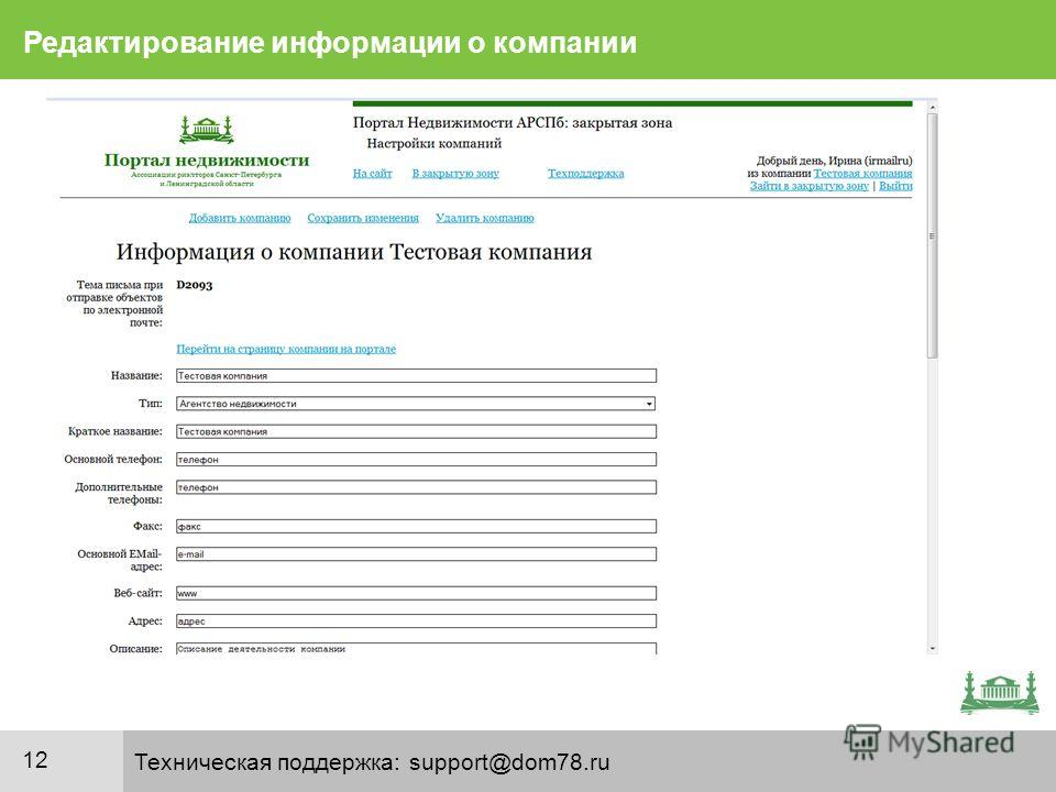 Техническая поддержка: support@dom78.ru Редактирование информации о компании 12