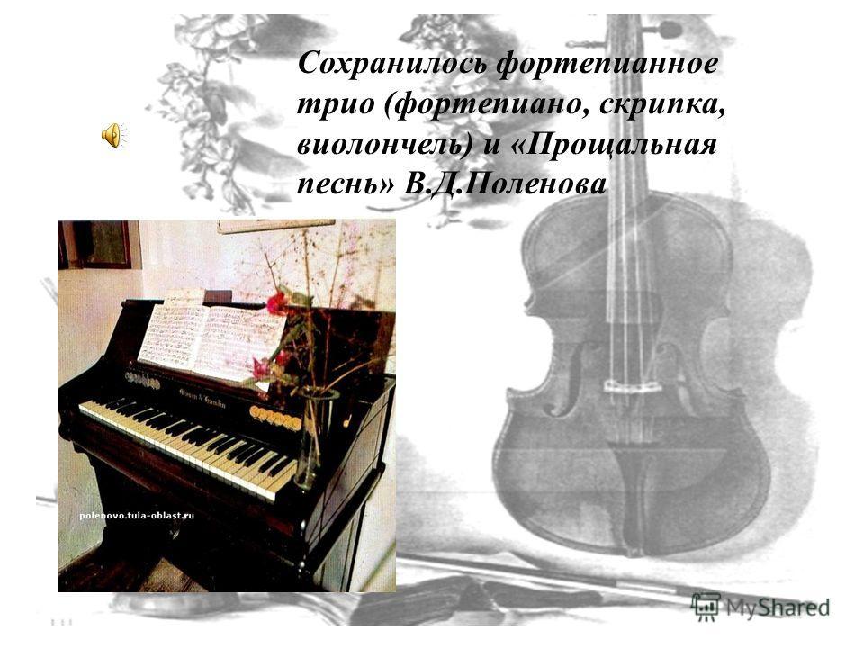 Сохранилось фортепианное трио (фортепиано, скрипка, виолончель) и «Прощальная песнь» В.Д.Поленова