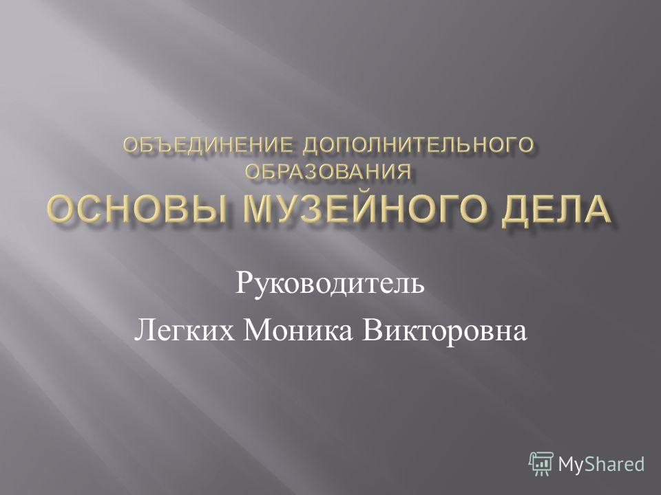 Руководитель Легких Моника Викторовна