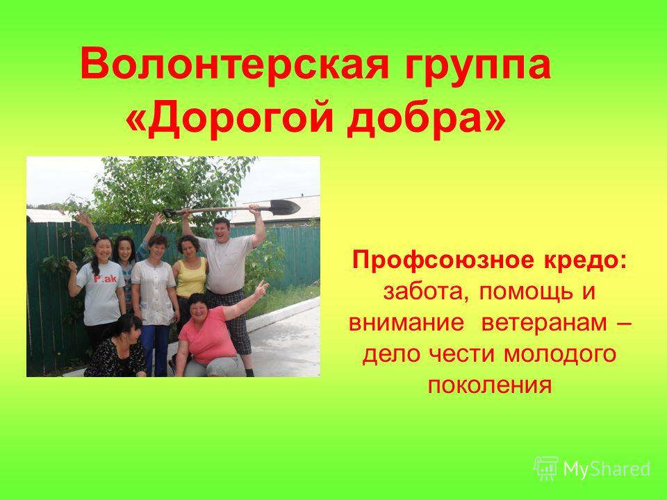 Волонтерская группа «Дорогой добра» Профсоюзное кредо: забота, помощь и внимание ветеранам – дело чести молодого поколения