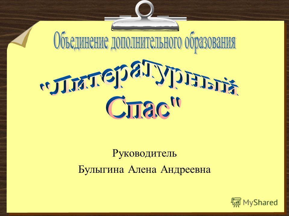 Руководитель Булыгина Алена Андреевна