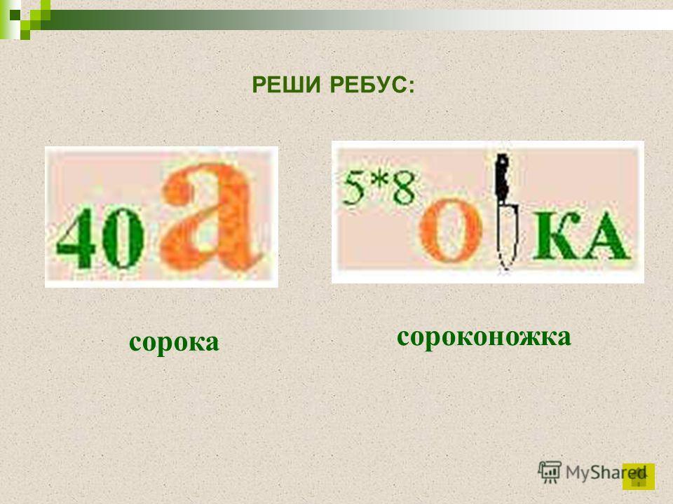 Помоги Пете Иванову найти выражения, в которых допущены ошибки и отметь их: 2 4 = 16 5 2 = 10 3 4 = 12 4 3 = 64