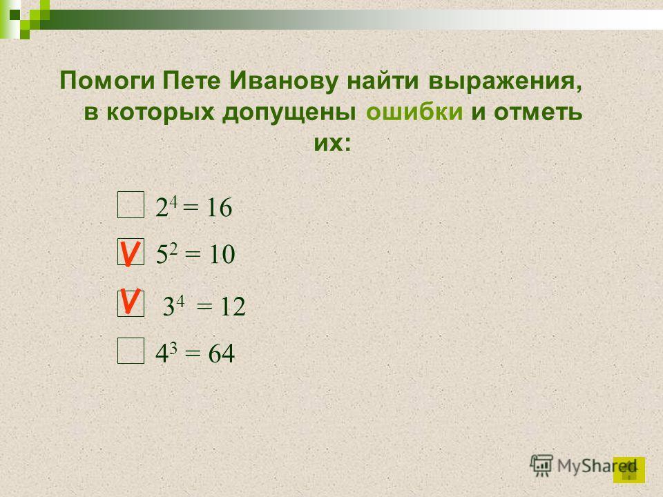 СОЕДИНИ СТРЕЛКАМИ СООТВЕТСТВУЮЩИЕ ЧАСТИ ВЫСКАЗЫВАНИЙ: Формула сокращённого умножения: квадрат суммы… Формула сокращённого умножения: квадрат разности… Формула сокращённого умножения: разность квадратов… Формула сокращённого умножения: разность кубов…