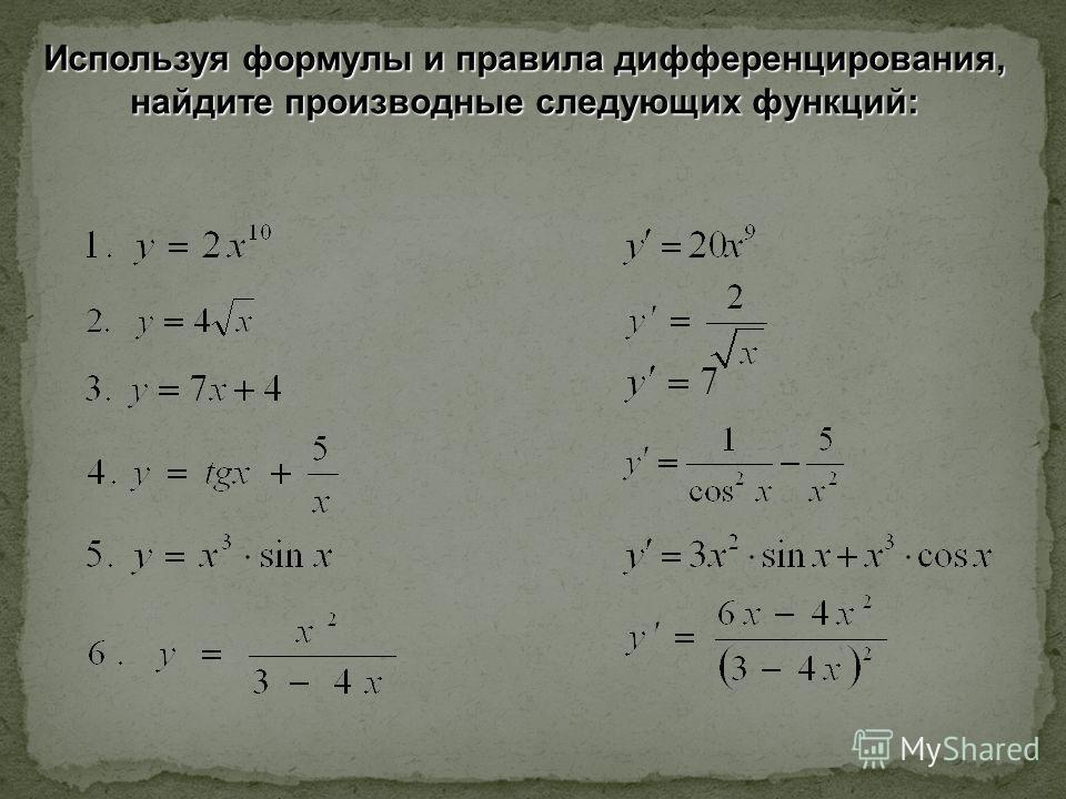 Используя формулы и правила дифференцирования, найдите производные следующих функций: