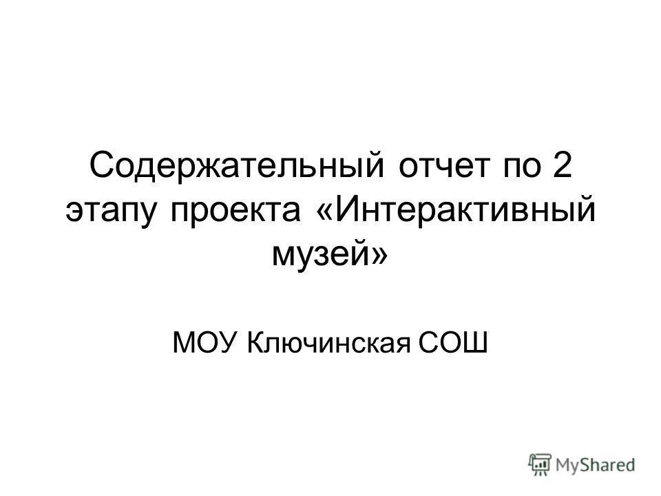 Содержательный отчет по 2 этапу проекта «Интерактивный музей» МОУ Ключинская СОШ