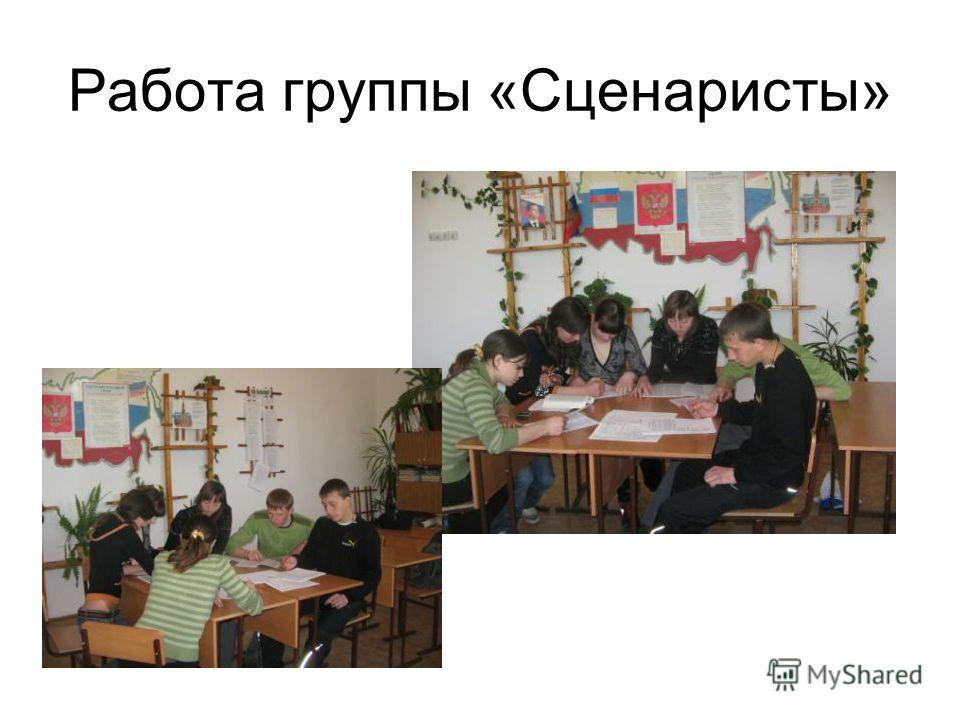 Работа группы «Сценаристы»