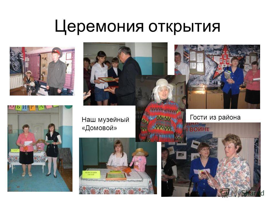 Церемония открытия Наш музейный «Домовой» Гости из района