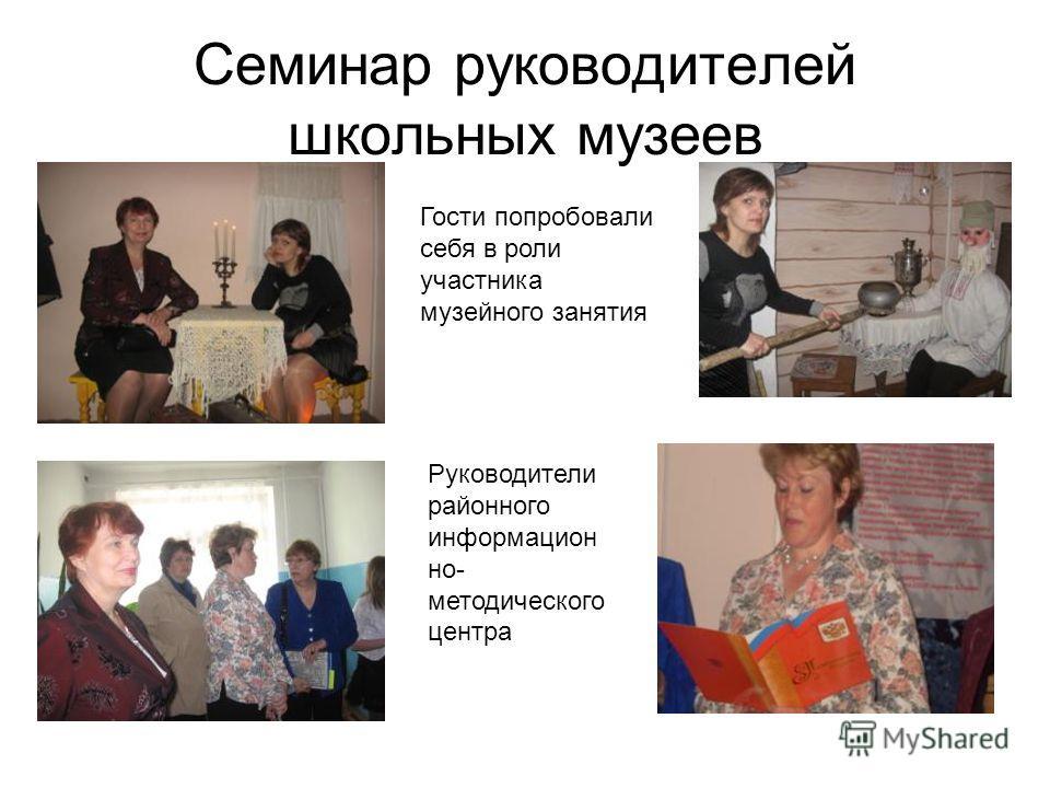 Семинар руководителей школьных музеев Гости попробовали себя в роли участника музейного занятия Руководители районного информацион но- методического центра