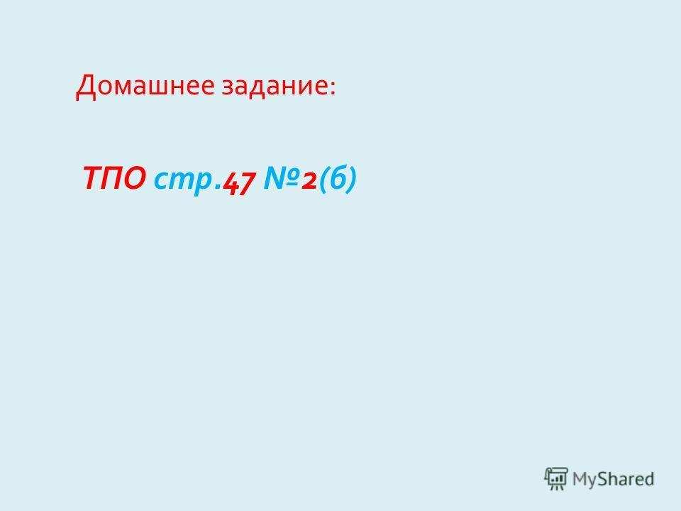 Домашнее задание: ТПО стр.47 2(б)