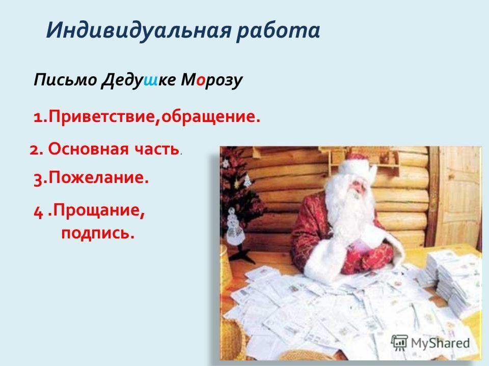 Индивидуальная работа Письмо Дедушке Морозу 1.Приветствие,обращение. 2. Основная часть. 3.Пожелание. 4.Прощание, подпись.