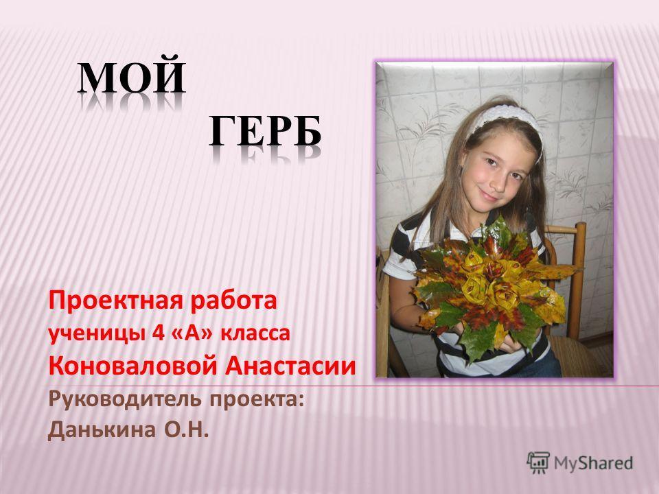 Проектная работа ученицы 4 «А» класса Коноваловой Анастасии Руководитель проекта: Данькина О.Н.